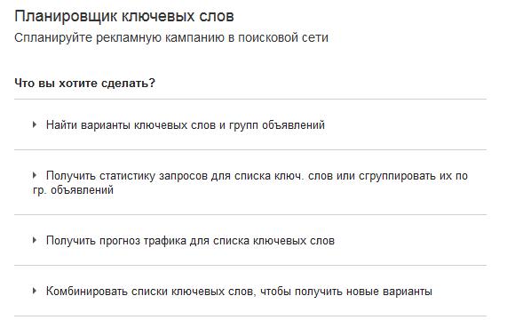 Планировщик google adwords предложит вам ряд действий на выбор