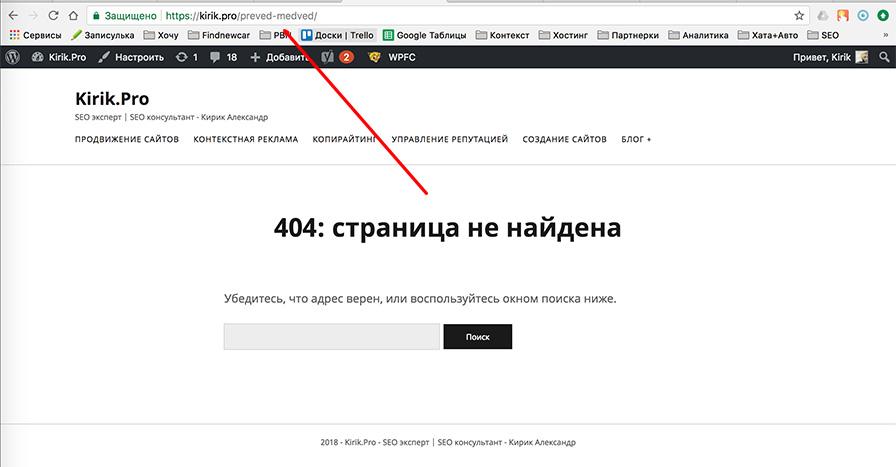 404 ошибка
