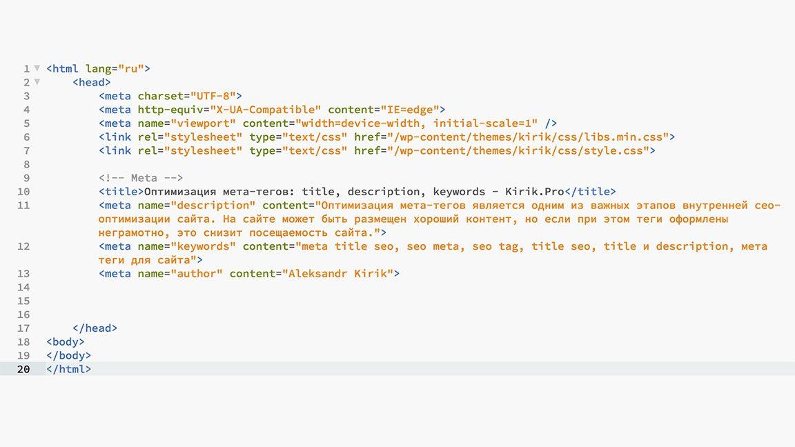 Оптимизация мета-тегов: title, description, keywords
