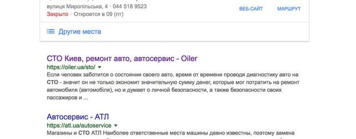 Title сайта в выдаче по запросу СТО