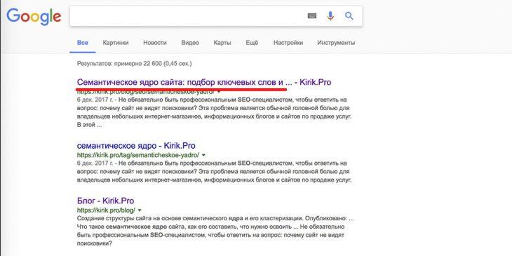 Тайтл сайта в выдаче google