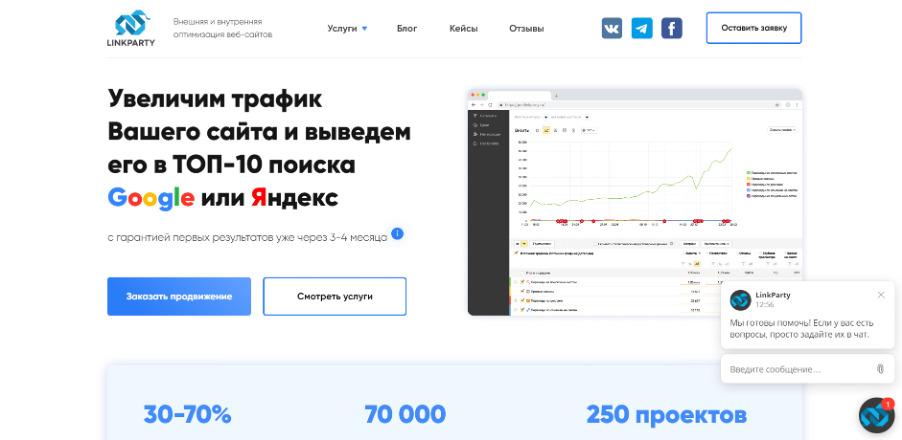 Главная страница биржи ссылок LinkParty