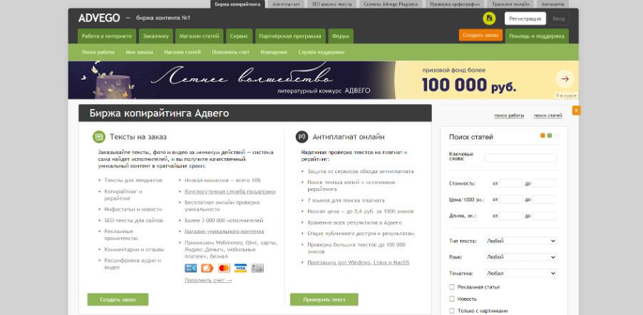 Главная страница биржи ссылок Advego