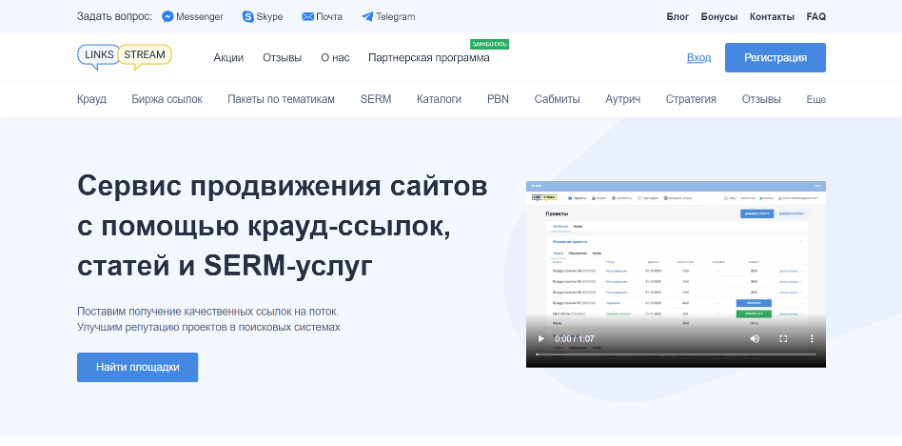 Главная страница биржи ссылок LinkStream