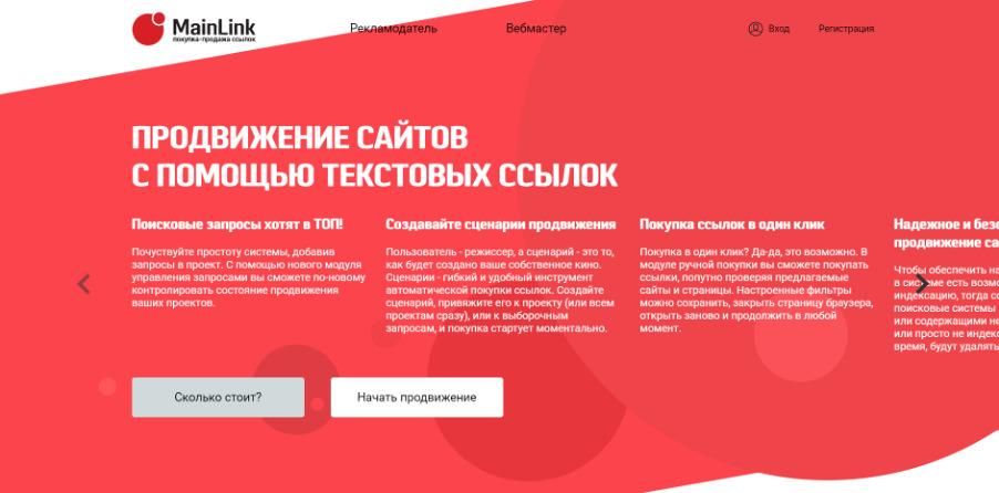 Главная страница биржи ссылок MainLink