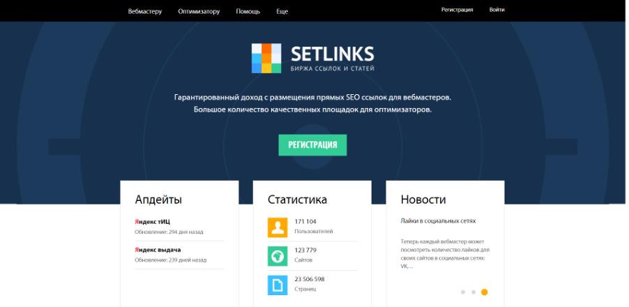 Главная страница биржи ссылок SetLinks
