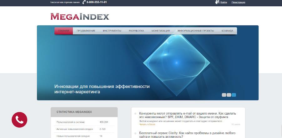 Главная страница биржи ссылок MegaIndex