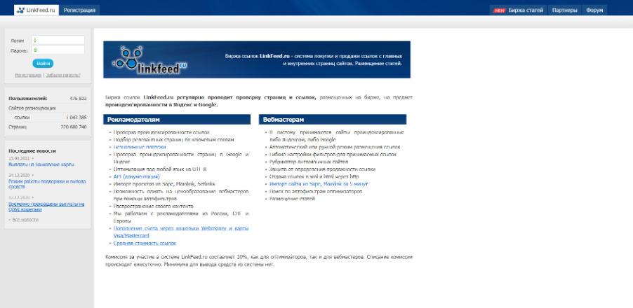Главная страница биржи ссылок Linkfeed
