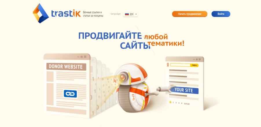 Главная страница биржи ссылок Trastik