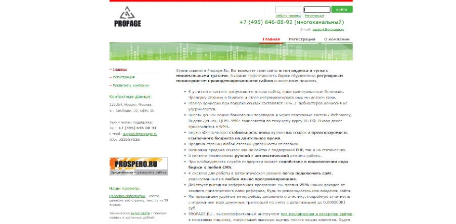 Главная страница биржи ссылок Propage