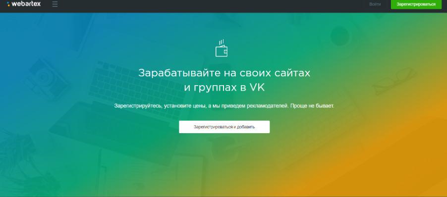 Главная страница биржи ссылок Webartex
