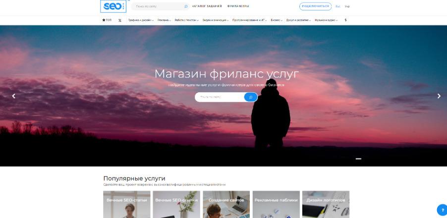 Главная страница биржи ссылок Seoware