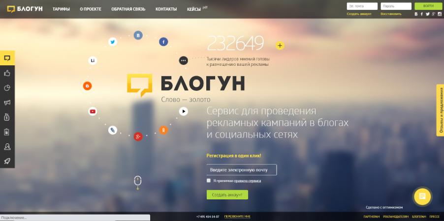 Главная страница биржи ссылок Blogun
