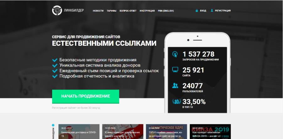 Главная страница биржи ссылок Linkbuilder
