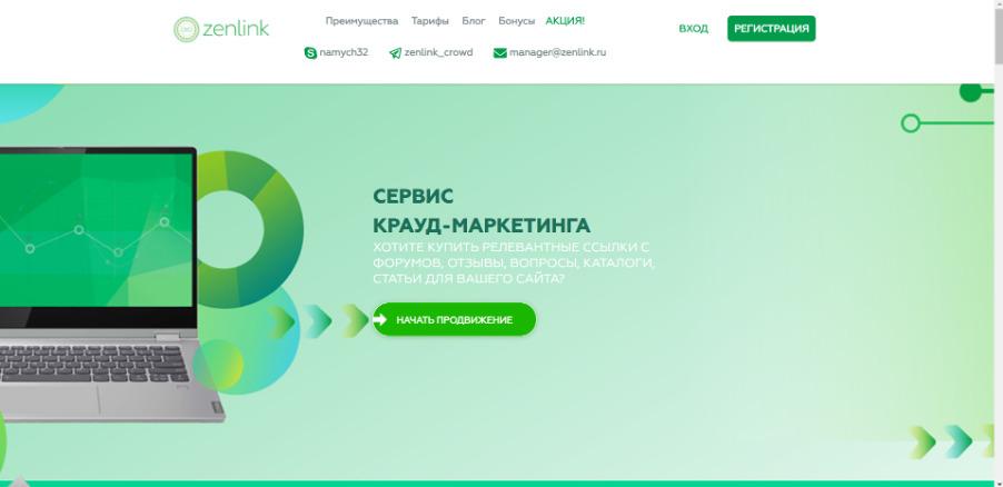 Главная страница биржи ссылок Zenlink